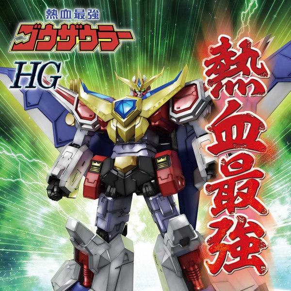 HG 1/300 熱血最強 哥修羅 GO-SAURER - 24 Buy 24小時網上購物