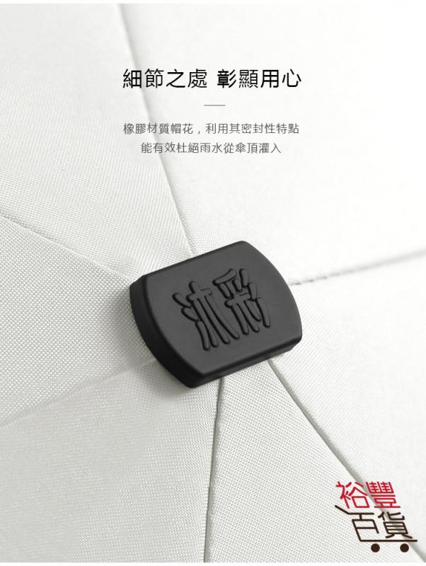 Mucai 五折防水防曬防紫外線晴雨傘 - 裕豐百貨