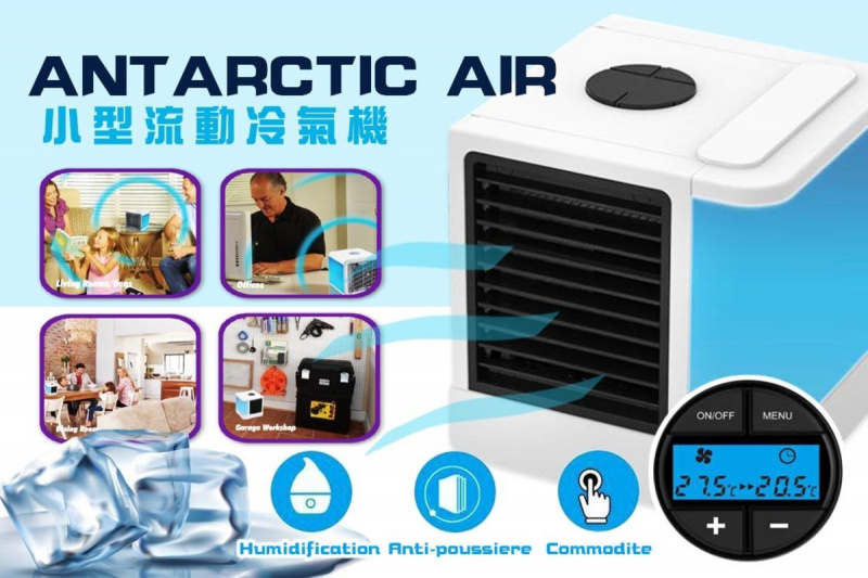 Antarctic Air - 小型流動冷氣機 - Metro Mall