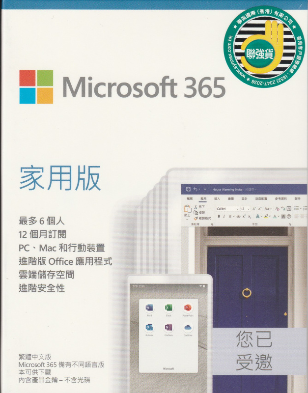 Microsoft Office 365 個人版(1用戶5部機) / 家用版 (6用戶 每用戶5部機) - Kinger Digital 金達數碼