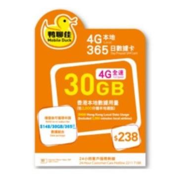 中國移動 - 鴨聊佳(30GB)365日中國香港本地4G LTE上網卡數據卡Sim卡電話卡 - 最後啟用日: 31/12/2020 - 理康生活百貨