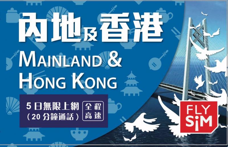 FLY SiM 5日中國及中國香港4G LTE全程高速無限上網卡數據卡Sim卡通話卡(20分鐘通話) - 到期日30/06/2020 - L&T Communication