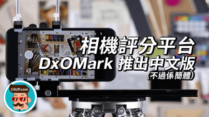 相機評分平臺 DxOMark 推出中文網站(不過係簡體) - 數碼科技 - 香港格價網 Price.com.hk
