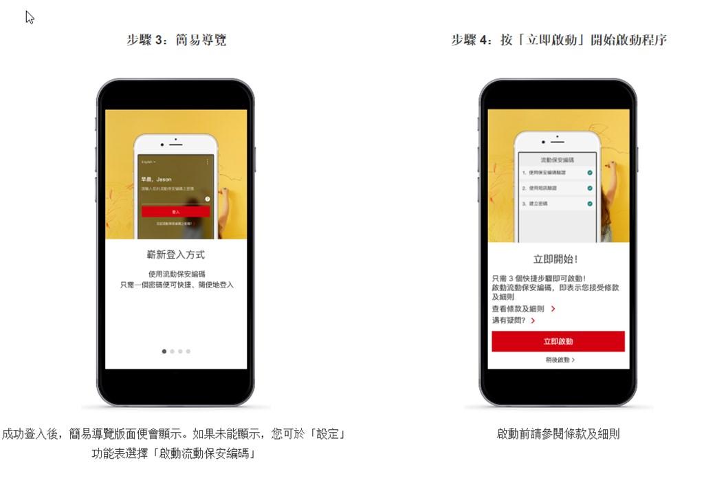 保安編碼器掉得 ! 滙豐手機 App 終於支援 Touch ID - 數碼科技 - 香港格價網 Price.com.hk
