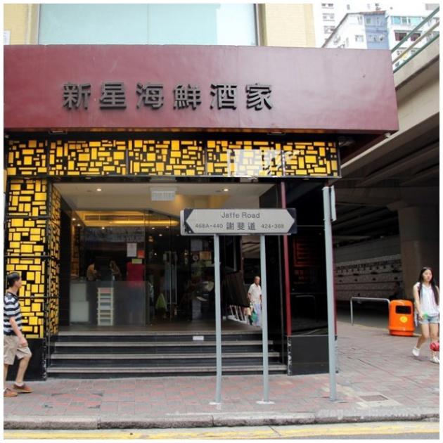 新星海鮮酒家 (銅鑼灣) 晚餐用家意見 - 香港格價網 Price.com.hk