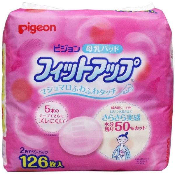 Pigeon 即棄超薄乳墊126片 防漏 奶墊 母乳墊 價錢、規格及用家意見 - 香港格價網 Price.com.hk