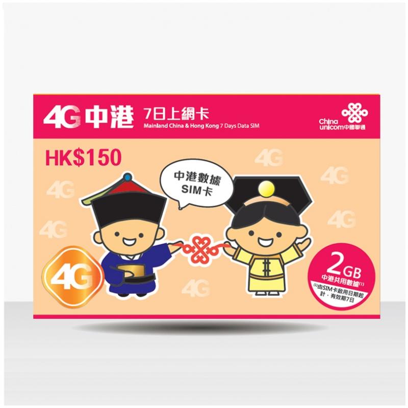 中國聯通 $150 4G 中港7日2GB上網卡 價錢、規格及用家意見 - 香港格價網 Price.com.hk