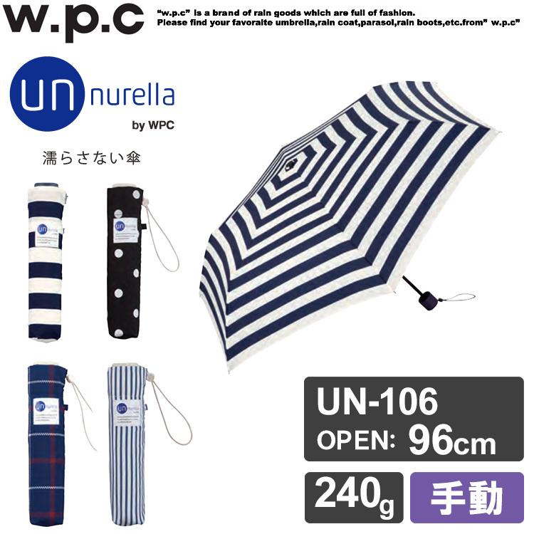 WPC UN106 Unnurella Mini 日本滴水不沾摺傘 (手動) 價錢,規格及用家意見 - 香港格價網 Price.com.hk