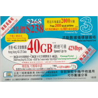 3HK 國際萬能咭 90GB (60GB 本地數據 + 30GB 社交媒體數據) 價錢,規格及用家意見 - 香港格價網 Price.com.hk