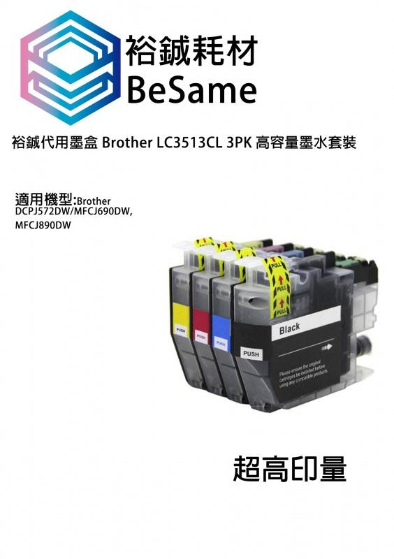 裕鋮墨盒 Brother LC3513 代用墨盒 價錢,規格及用家意見 - 香港格價網 Price.com.hk