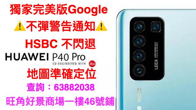 旺角門市即場安裝 Huawei P40 Pro+ 安裝 Google Play Store MATE XS 安裝GMS 價錢,規格及用家意見 - 香港格價網 Price.com.hk