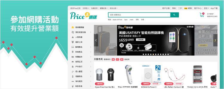 網購 - 香港格價網 Price.com.hk