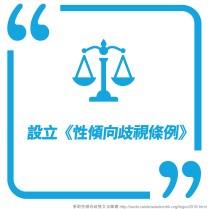 Facebook_ 同志政綱2016_Final-02