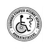 Ελληνική Εταιρεία Φυσικής Ιατρικής και Αποκατάστασης