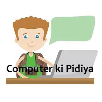 computer ki pidiya