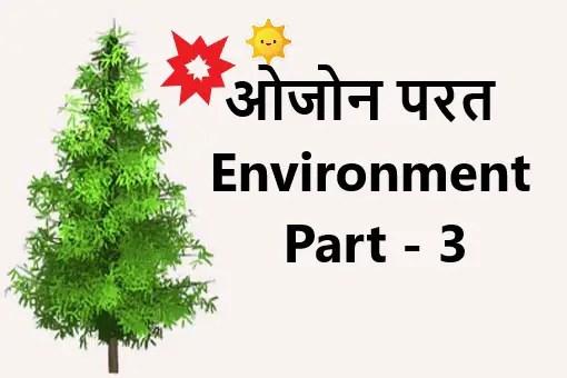 Environment study