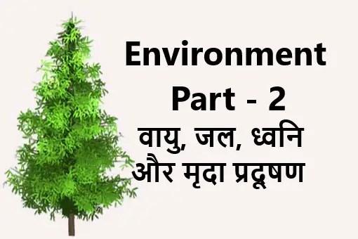 Environment uptet वायु, जल, ध्वनि और मृदा प्रदूषण