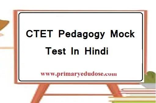 CTET Pedagogy Mock Test In Hindi