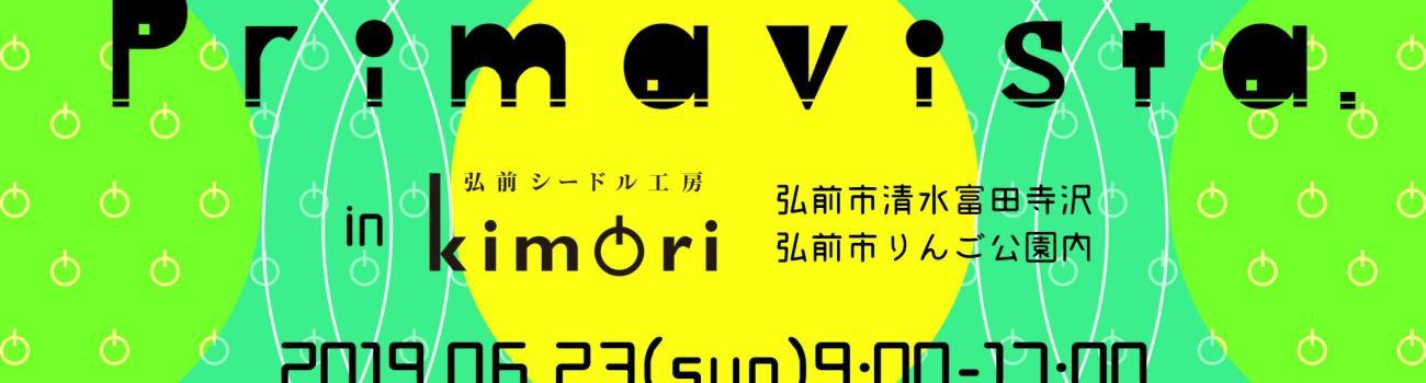 Primavista in 弘前シードル工房kimori