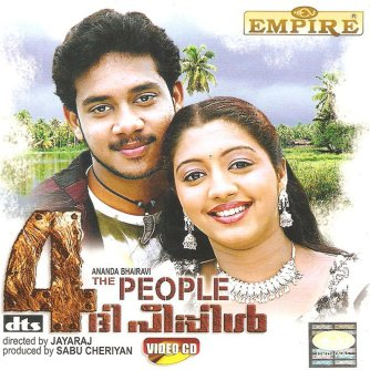 4 the People (2004)