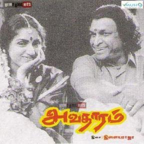Avatharam (1995)