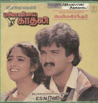 En Veedu En Kanavar (1990