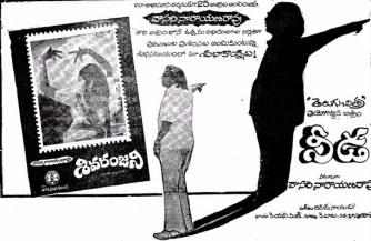 Needa (1979)
