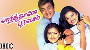 Parthale Paravasam (2001)
