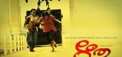 Ritu (2009