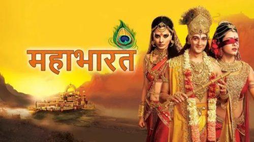 Mahabharat ( 2013)