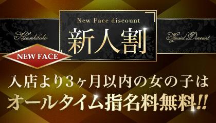 新人割でオールタイム3000円off!!