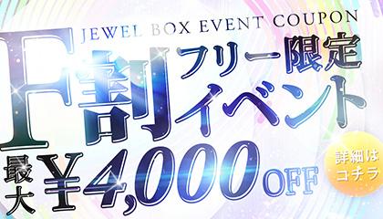 新超安!!フリー限定割引!!最大4000円off!!