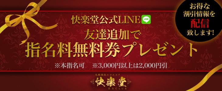 快楽堂公式LINEに友達追加して【指名料無料特典】をGETしよう♪♪