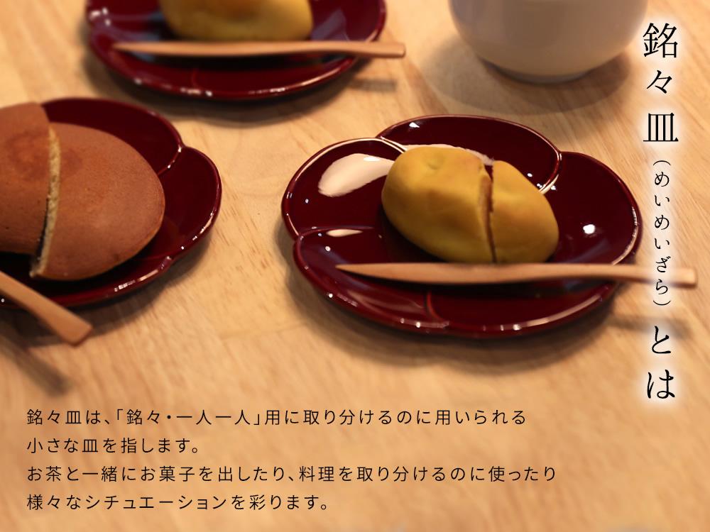 梅型銘々皿
