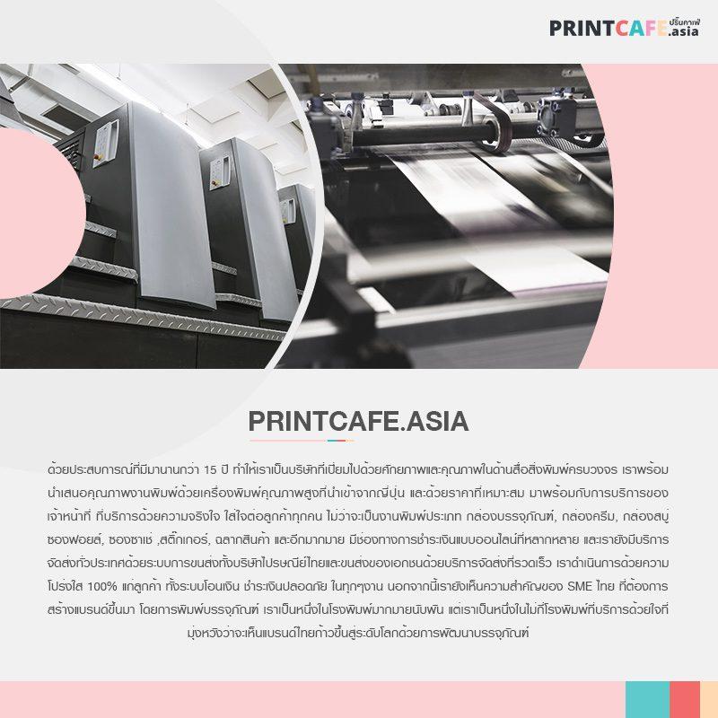 โรงพิมพ์ Printcafe