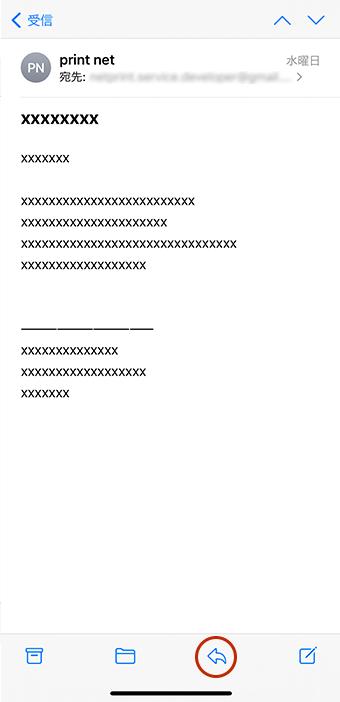 メールの本文をiPhone/iPadから印刷する方法