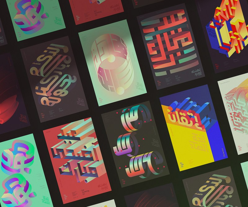 Thumbnail for Type Tuesday: Geometric Arabic Typographic Bliss