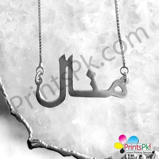 Menal Name Locket in Urdu,