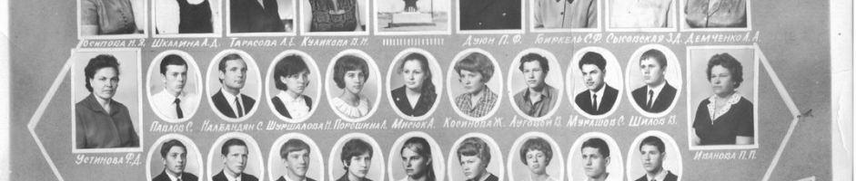 Школа им. С. Д. Дорохова. Выпуск 1969 года