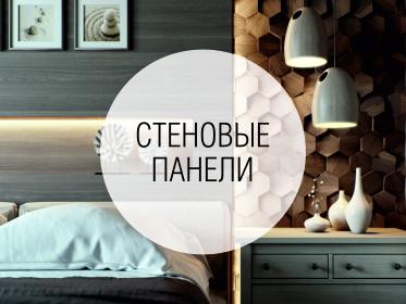 dizayn-paneli-nastennie БЛОГ