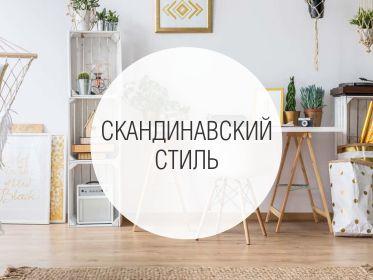 skandinavskiy-stil БЛОГ