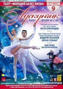 Балет-феєрія «Лускунчик» (9 січня 2014 року)