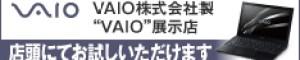 "VAIO株式会社製 "" VAIO展示店"""