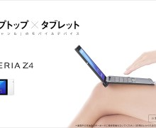 Xperia(TM) Z4 Tablet  開梱レビュー☆