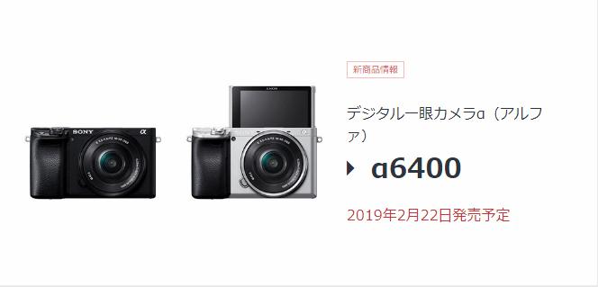 SONYからα6400が新登場!