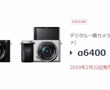 α6400、ついに販売開始!!