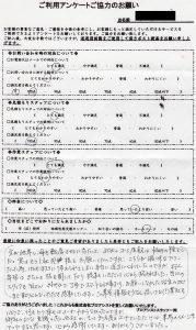 安部様【尼崎市】040