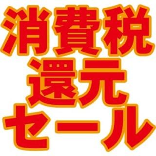 平成最後の「年末がお得キャンペーン」の実施をお知らせいたします。