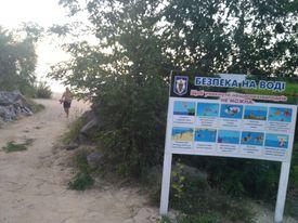 вход на пляж в новых петровцах