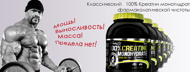 Creatine-Monohydrate-BioTech-banner